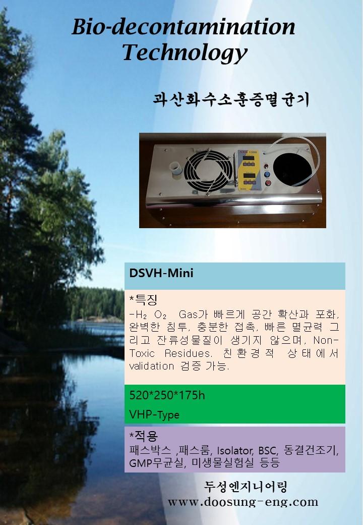 DSVH - Mini leaflet - new.jpg